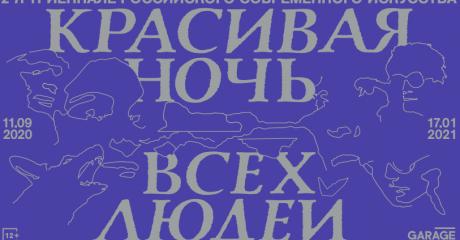 Вторая Триеннале российского современного искусства в «Гараже»