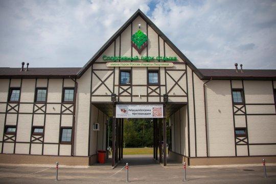 Спортивный парк отдыха «Одинцово»