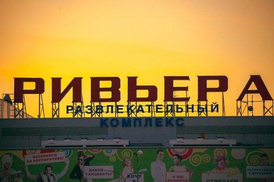 Казанская Ривьера
