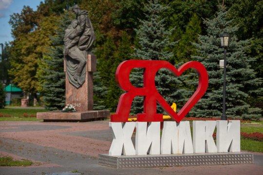 Сквер им. Марии Рубцовой (Химки)