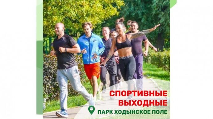 На Ходынке стартуют тренировки проекта «Спортивные выходные»