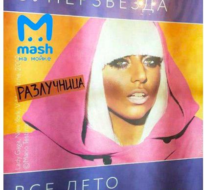 На плакате с изображением Леди Гаги в Петербурге появился стикер «разлучница»