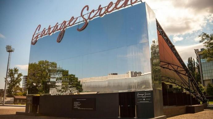 Музей «Гараж» в Москве проводит архитектурный конкурс трансформации кинотеатра Garage Screen