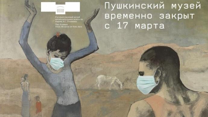 Пушкинский музей впервые откроет выставку в онлайн-формате