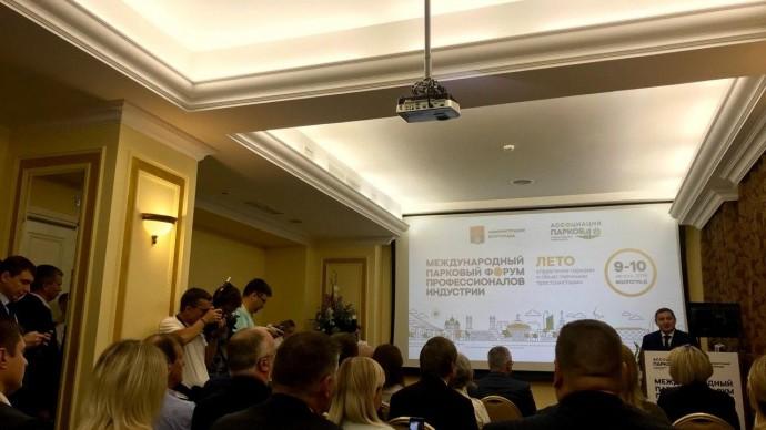 В Волгограде стартовал Международный парковый форум