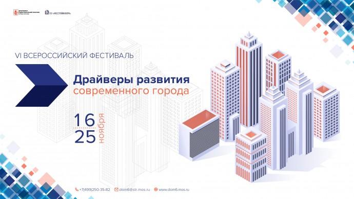 16 ноября откроется VI Всероссийский Фестиваль «Драйверы развития современного города»
