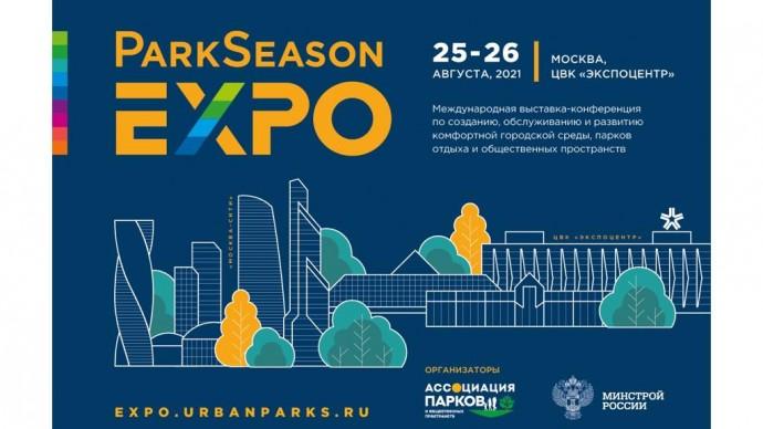 Крупнейший парковый форум России состоится в августе 2021 года