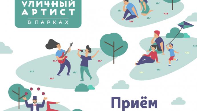 Проект «Уличный артист в парках» объявил о сборе заявок