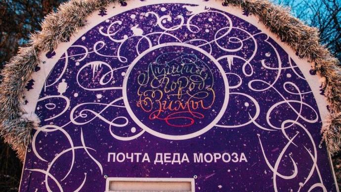 Жители Казани отправят письмa Деду Морозу