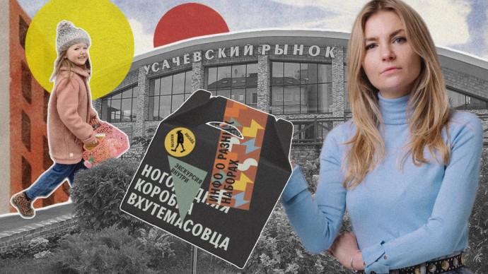 Музей Москвы и Усачевский рынок запустили серию «Новогодних коробок вхутемасовца»