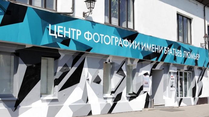 Центр фотографии имени братьев Люмьер на Красном Октябре работает до 23 февраля