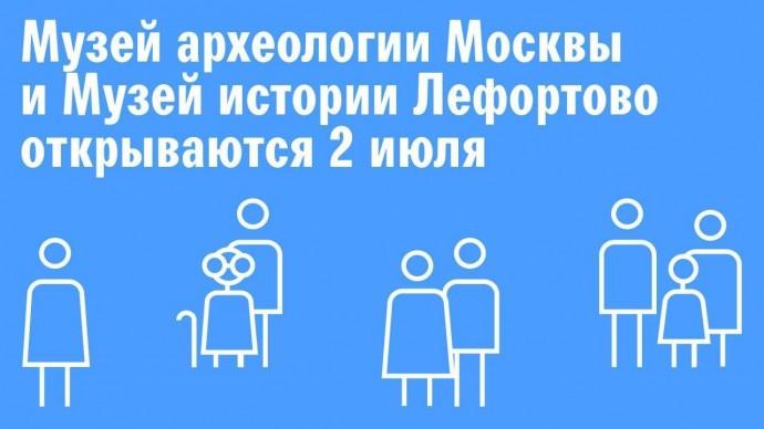 В Москве заработали Музей археологии и Музей истории Лефортово