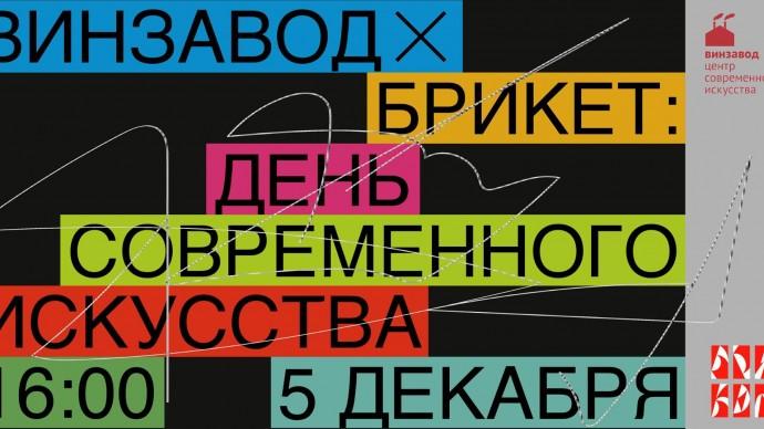 День современного искусства