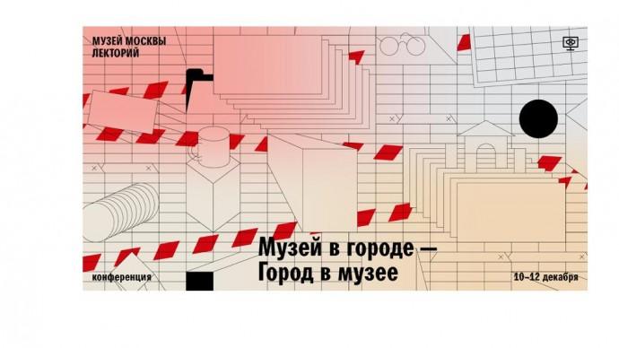 Музей Москвы отметит День рождения Международной онлайн-конференцией