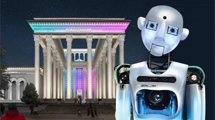 «Среда Роботов» | онлайн-встречи от «Робостанции» на ВДНХ
