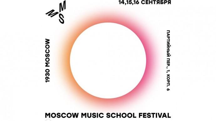 «Дайте танк (!)», Kedr Livanskiy и Наадя станут хедлайнерами Moscow Music School Fest