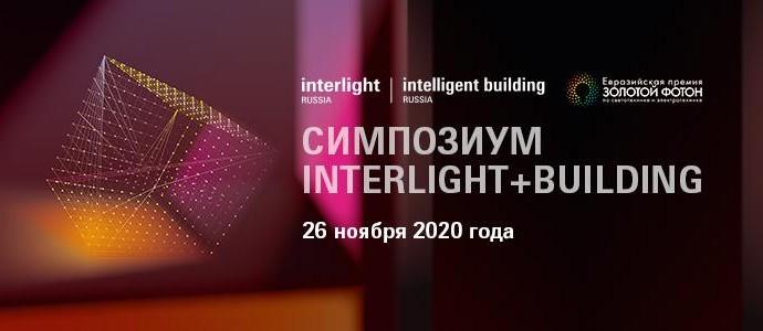 Симпозиум Interlight+Building: Технологии умного города