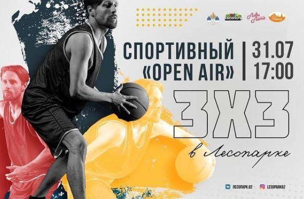 В Лесопарке Рязани пройдет большой спортивный Open air