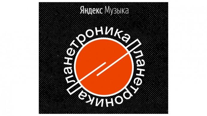 Яндекс.Музыка запустила подкаст о жанрах электроники