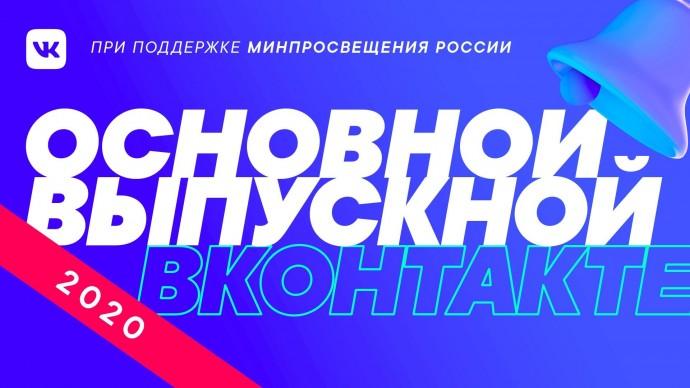 Завтра «Вконтакте» устроят «Основной выпускной»