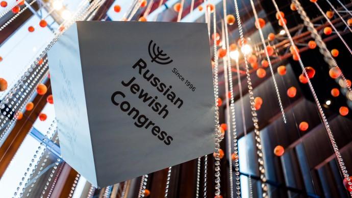 Российский еврейский конгресс проведет благотворительный онлайн-марафон