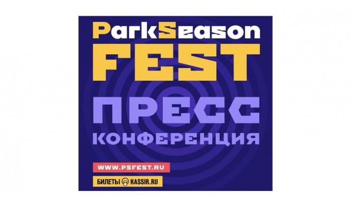 Оргкомитет ParkSeason Fest проведет пресс-конференцию в Волгограде