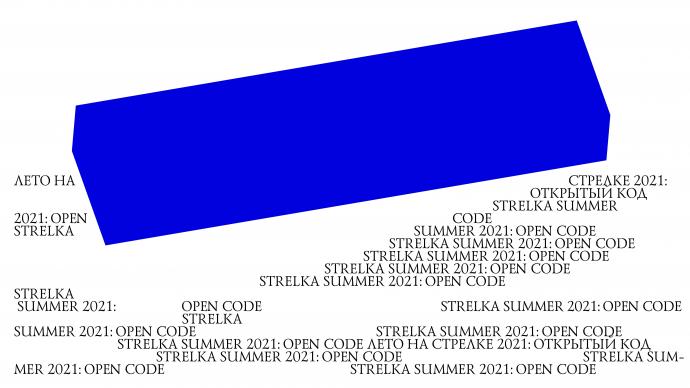 «Стрелка» объявила программу на лето