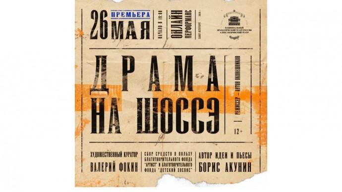 Александринский театр покажет онлайн-премьеру по пьесе Бориса Акунина