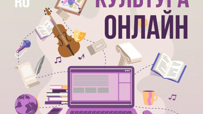 Культура Онлайн