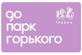 Московский метрополитен выпустил «Тройку» к 90-летию парка Горького