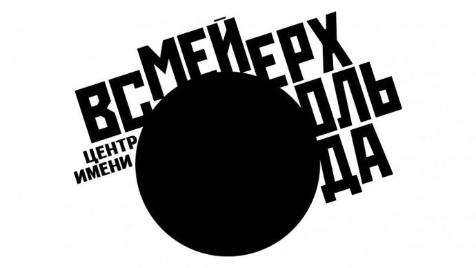 Центр Мейерхольда отметит 30-летие новыми спектаклями