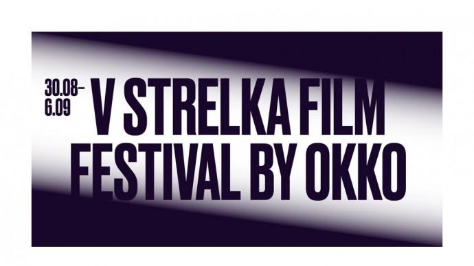 Strelka Film Festival пройдет в Москве с 30 августа по 6 сентября