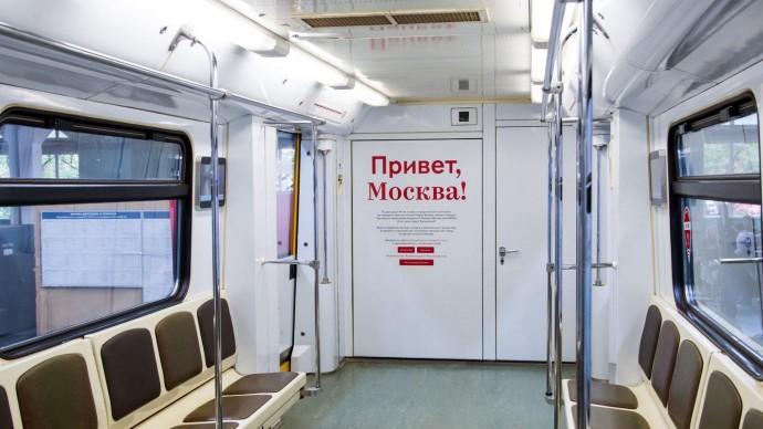 Проект «Привет, Москва!» познакомит пассажиров метро с тайной историей столицы