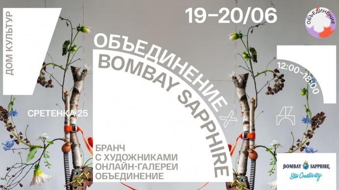 Дом Культур приглашает на бранч с художниками онлайн-галереи Объединение х Bombay Sapphire