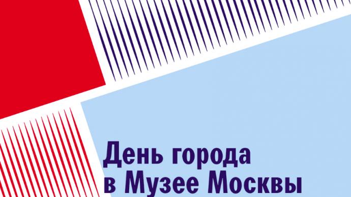 День города в Музее Москвы