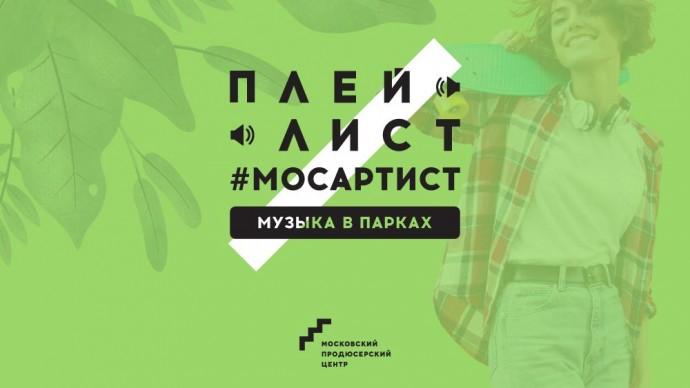 Московский продюсерский центр начинает сбор заявок на участие в проекте «Плейлист #Мосартист | Музыка в парках»