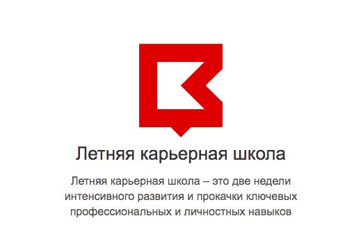 Летняя Карьерная школа Правительства Москвы