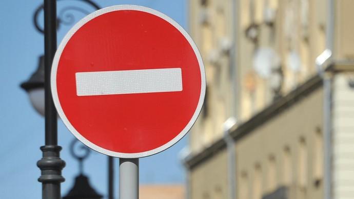 Стало известно, какие улицы Москвы перекроют в пятницу и субботу