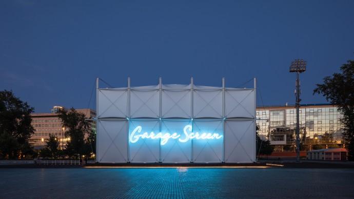 Garage Screen в Парке Горького откроется в середине мая