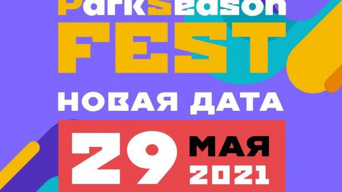 ParkSeason Fest перенесен на май 2021 года
