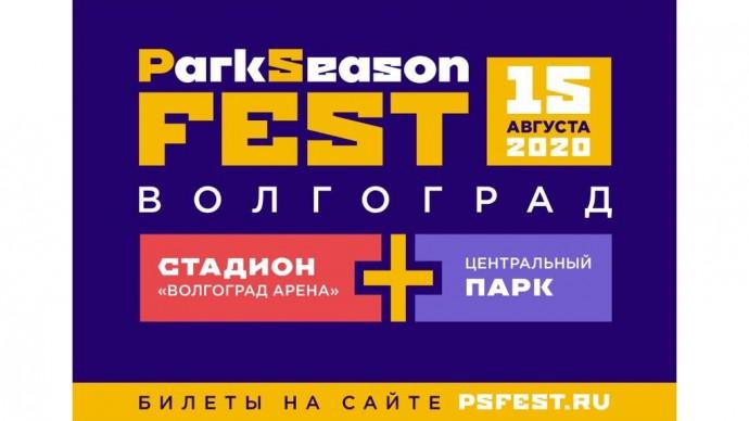 ParkSeason впервые проведет крупнейший музыкальный фестиваль в Волгограде