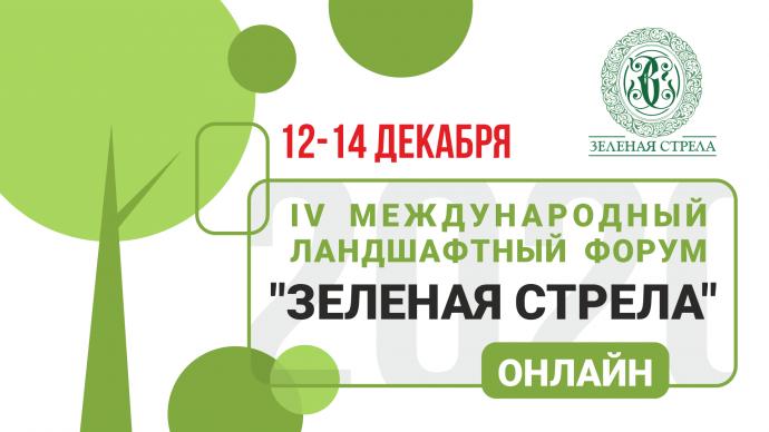 IV Международный ландшафтный форум «Зеленая стрела» | онлайн