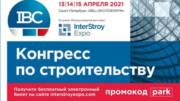 «ИнтерСтройЭкспо» продолжится в КВЦ «Экспофорум» с 13 по 15 апреля
