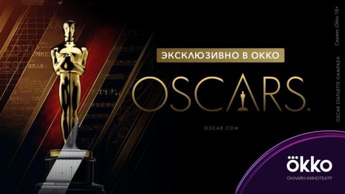 Okko проведет прямую трансляцию вручения «Оскара» с комментариями Сергея Бурунова, Юлии Пересильд и Петра Фадеева