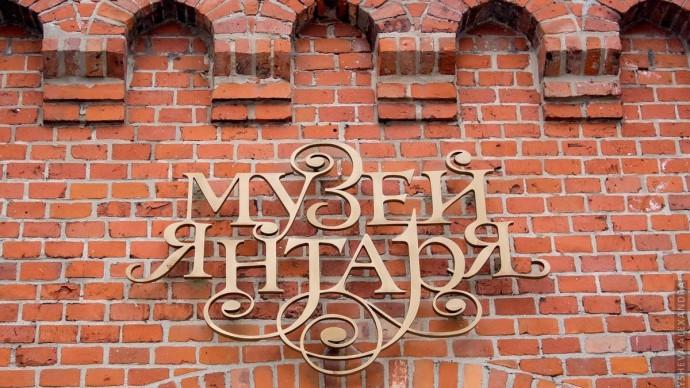 Музейная ночь в Калининграде