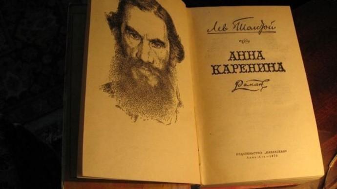 Роман «Анна Каренина» вошел в тройку лучших в истории человечества
