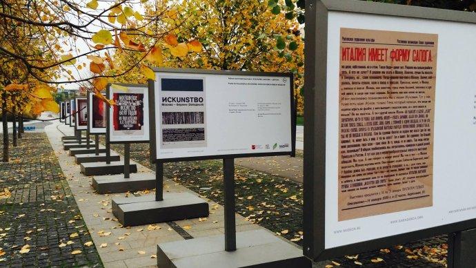 В «Музеоне» открыли выставку «Гаража» с афишами современных художников