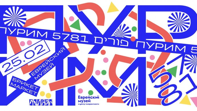 Еврейский музей приглашает отметить Пурим на «Брикет Маркете»