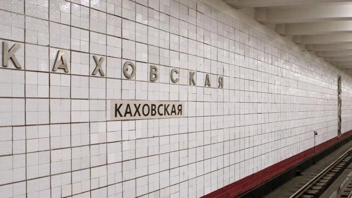 Станцию «Каховская» закроют на 2 года