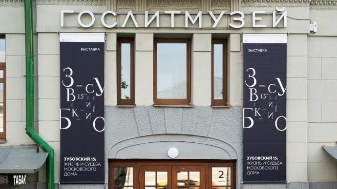 К 100-летию Государственного музея истории российской литературы имени В.И. Даля открывается выставка «Про / сто»